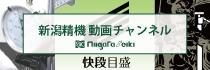 新潟精機 動画チャンネル